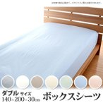 高密度防ダニボックスシーツ ダブル 日本製パレット(B) おしゃれ 安い 北欧