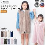ショッピング着る毛布 毛布 毛布 着る毛布 ルームウェア おしゃれ 44×70cm ブランケット 子ども キッズ 暖かい マイクロミンクファー キッズスリーパー