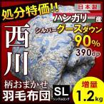 羽毛掛け布団 シングル グース90% 西川リビング 限定数量超特価