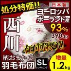 羽毛布団 羽毛掛け布団 シングル ダウン93% 西川リビング 限定数量超特価(在庫処分特価)