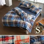 ショッピングノルディック 掛け布団カバー 綿100% おしゃれ 安い 北欧 シングル 裾ボタン式