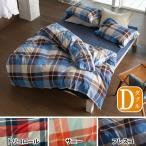 ショッピングノルディック 掛け布団カバー 綿100% おしゃれ 安い 北欧 ダブル 裾ボタン式