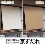 京すだれ 180×180cm CSN-1818 すだれカーテン ベランダ 簾 サンシェード 日よけ 日除け 遮光 おしゃれ