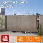 日よけシェード すだれ 屋外 おしゃれ ベランダ 庭 サイズ 雨除け マンション オーニング バルコニーシェード 270×100cm GSP-1027M