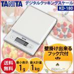 タニタ 計量 デジタルクッキングスケール KD-180 ホワイト【メール便】
