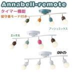 シーリングライト 4灯 Annabell-remote ceiling lamp AW-0323V おしゃれ 照明