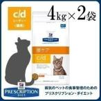 猫 フード ヒルズ c/d マルチケア 4kg×2袋 [正規品]キャットフード ドライフード ドライ 猫用 療養食 療法食 食事療法