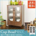 タイムセール!カップボード 食器棚 ガラスキャビネット 幅60 キッチン収納 北欧 おしゃれ 安い ALTO アルト カップボード