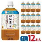 (12本入り)サントリー 胡麻麦茶 1L ペットボトル