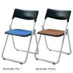 椅子 チェアー アルミ折りたたみ スーパーカルーナ PSS-A127N(パイプ椅子 折りたたみ スタッキング いす イス/アイリスプラザオリジナルT)