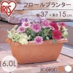 植木鉢 プランター プラスチック 長方形 幅37cm アイリスオーヤマ