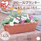 植木鉢 プランター プラスチック 長方形 幅65cm アイリスオーヤマ
