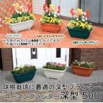 数量限定 アウトレット/訳あり/わけあり 植木鉢 プランター 深型 幅50cm アイリスオーヤマ