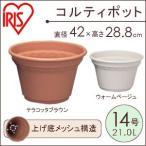 植木鉢 プランター 大型 丸 プラスチック 14号 アイリスオーヤマ