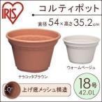 植木鉢 プランター 大型 丸 プラスチック 18号 アイリスオーヤマ