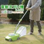 アイリスオーヤマ 電動芝刈機 G-200N