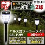 P14倍以上!ガーデンライト LED 屋外 ソーラー おしゃれ パルス式 ソーラーライト 明るい 2個セット アイリスオーヤマ(あすつく)