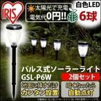 ガーデンライト LED 屋外 ソーラー おしゃれ パルス式 ソーラーライト 明るい 2個セット アイリスオーヤマ