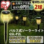 ガーデンライト LED 屋外 ソーラー おしゃれ パルス式 ソーラーライト 明るい アイリスオーヤマ