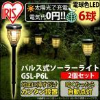 P14倍以上!ガーデンライト LED 屋外 ソーラー おしゃれ パルス式 ソーラーライト 明るい 2個セット アイリスオーヤマ