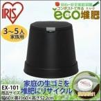生ごみ処理機 家庭用ゴミ処理 電気使わない 肥料 エココンポスト 3〜5人家族用 アイリスオーヤマ