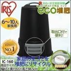 生ごみ処理機 エココンポスト 6〜10人家族用 アイリスオーヤマ