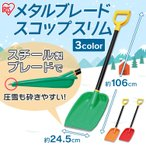 雪かきスコップ アイリスオーヤマ 雪かき スコップ ダンプ 道具 除雪 穴掘り 便利グッズ 雪かき機 メタルブレード スリム