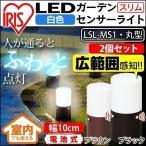 同色2個セット センサーライト LED 屋外 ガーデンライト ガーデンセンサーライトスリム LSL-MS1 おしゃれ アイリスオーヤマ