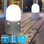 センサーライト 電池式 屋外 LED 防犯 人感 防雨 乾電池式LEDセンサーライト スタンドタイプ 丸型 アイリスオーヤマ
