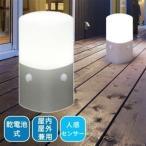 センサーライト 電池式 屋外 LED 防犯 人感 防雨 乾電池式LEDセンサーライト スタンドタイプ 角型 アイリスオーヤマ