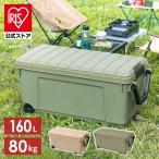 収納ケース 収納ボックス 収納 レジャー アウトドア アウトドアBOX BBQ キャンプ インテリア タイヤ付き OD BOX ベージュ カーキ アイリスオーヤマ ODB-1000