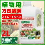肥料 アイリスオーヤマ 液体肥料 万田アミノアルファ 万田酵素 ガーデニング 園芸 活性剤 植物用 シャワータイプ