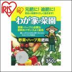 肥料 野菜・ハーブ用肥料 我が家の菜園 MG-7 350g アイリスオーヤマ