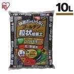 P14倍以上!花と野菜の培養土 ゴールデン粒状培養土 10L GRBA-10 アイリスオーヤマ(あすつく)