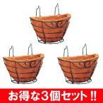 ハンギングバスケット 3個セット フックタイプ 幅30cm アイリスオーヤマ
