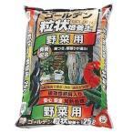 ゴールデン粒状培養土 ゴールデン培養土 野菜用培養土 25L アイリスオーヤマ