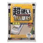 超硬い固まる防草砂 15kg アイリスオーヤマ(あすつく)