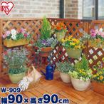 ラティスフェンス ガーデンフェンス 90 ウッドフェンス ガーデニング 庭 アイリスオーヤマ(代引不可)