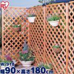 ラティスフェンス ガーデンフェンス 90 ウッドフェンス ガーデニング 180 庭 アイリスオーヤマ(代引不可)
