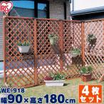 4枚セット ラティスフェンス 木製 ガーデニング ガーデンフェンス 90×180 ウッド ガーデニング アイリスオーヤマ 代引/コンビニ後払い不可