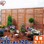 ルーバーラティス フェンス ガーデンフェンス ウッドフェンス 4枚セット 庭 アイリスオーヤマ (代引不可) (大型宅配便)