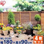 ショッピングラティス ルーバーラティス フェンス ガーデンフェンス ウッドフェンス 4枚セット 庭 アイリスオーヤマ(代引不可)