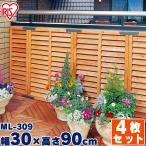 ラティス フェンス アイリスオーヤマ  4枚セット ルーバー ガーデンフェンス ウッドフェンス 庭