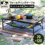 レジャーテーブル テーブル ガーデンテーブル 折りたたみ 木目調 北欧 ウッドテーブル おしゃれ アウトドアテーブル バーベキュー FOT-1200 アイリスオーヤマ