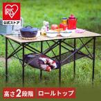 レジャーテーブル テーブル ガーデンテーブル 折りたたみ 木目調 北欧 ウッドテーブル おしゃれ アウトドアテーブル バーベキュー WGT-1100 アイリスオーヤマ
