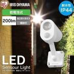 センサーライト LED 乾電池式 防犯 防犯灯 玄関灯 照明 屋外灯 LSL-B3SN-200