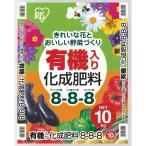 有機入り化成肥料 8-8-8 10kg