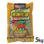 化成肥料 有機肥料 5kg アイリスオーヤマ
