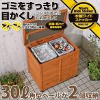 物置 屋外 収納 収納庫 おしゃれ 木目調 ワイドストッカー アイリスオーヤマ 木製 740