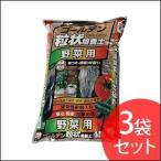 ゴールデン粒状培養土 ゴールデン培養土 野菜用培養土 14L 3袋セット アイリスオーヤマ